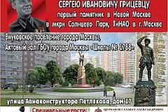 Презентация памятника С.И. Грицевцу в мкрн Солнцево Парк