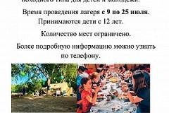 Детский православный лагерь
