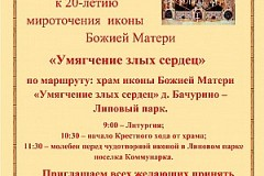 Крестный ход д.Бачурово
