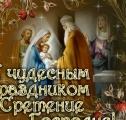 Дорогие братья и сестры! Поздравляем вас с праздником Сретения Господня!