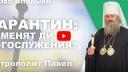 Митрополит Павел. Карантин: отменят ли богослужения? (Видео)
